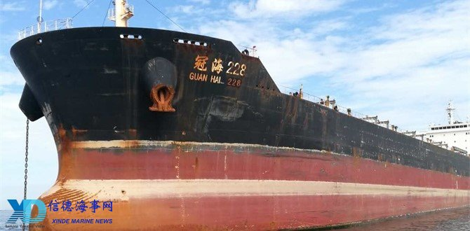 Fujian Guanghui- last ship to be auctioned