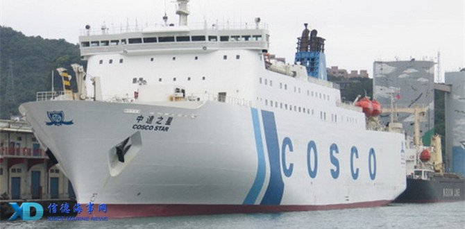 COSCO Shipping to advance cross-Strait festival ferry_信德