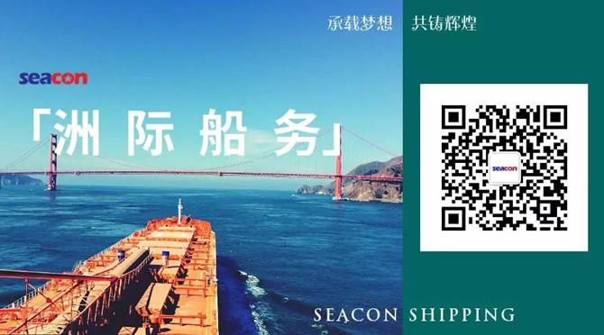 Seacon Shipping Group Presented at Posidonia 2018_信德海事网-专业