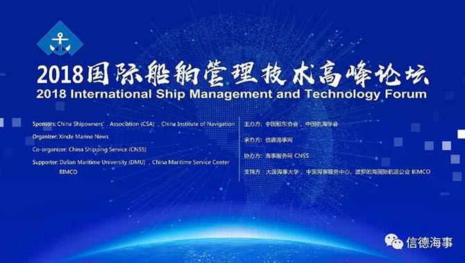 2018国际船舶管理技术高峰论坛回顾
