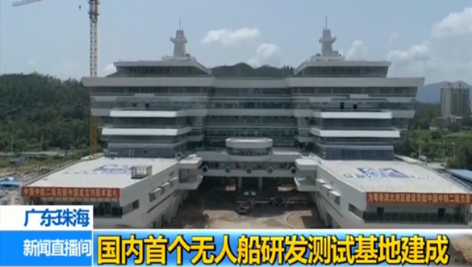 China's first test base for unmanned ships to be op