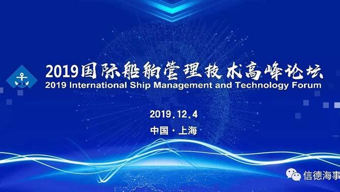 参会企业更新 | 第二届国际船舶管理技术