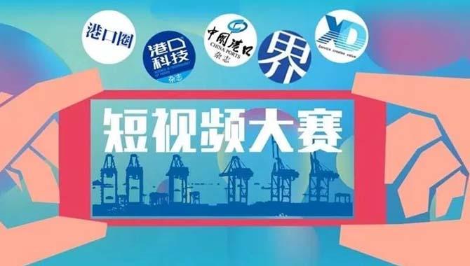 中国港口短视频大赛优秀作品展播