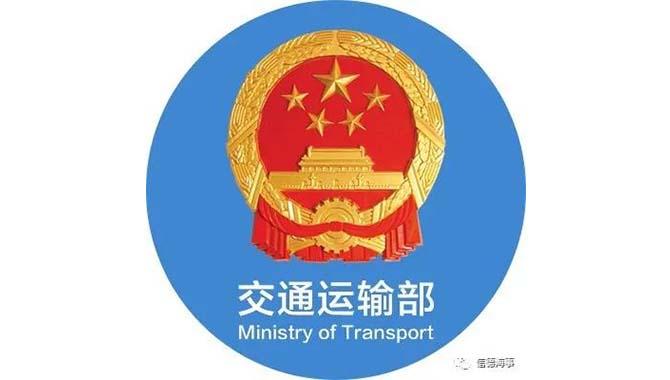 交通运输部、海关总署、外交部关于加强