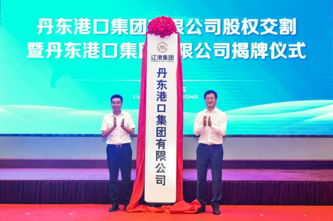 Dandong Port Group officially established