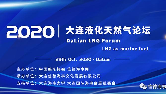 直播|2020大连LNG论坛明日正式召开