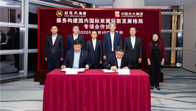 China Merchants Group and China Everbright Group si