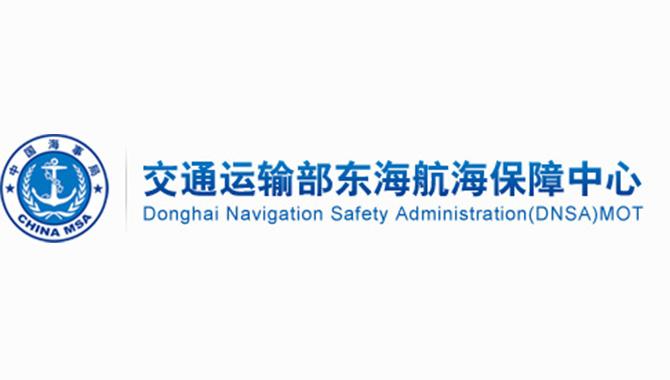 【招聘】东海航海保障中心2021年度公开招