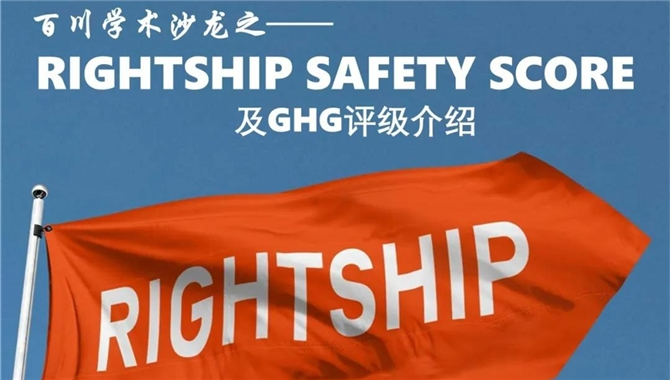 【Rightship Safety Score及GHG评级介绍】大连海